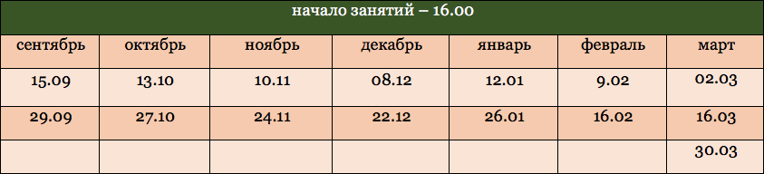 Расписание ВШ для взрослых